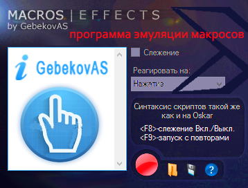 macross effects site